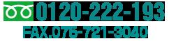 TEL.0120-222-193 FAX.075-721-3040