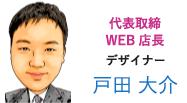 WEBショップ店長 デザイナー 戸田 大介