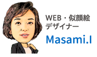 WEB・似顔絵デザイナー Masami.I