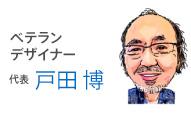 ベテランデザイナー 代表 戸田 博
