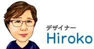 ベテランデザイナー Hiroko.O