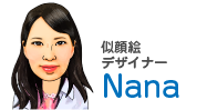 WEB・似顔絵デザイナー Nana.O