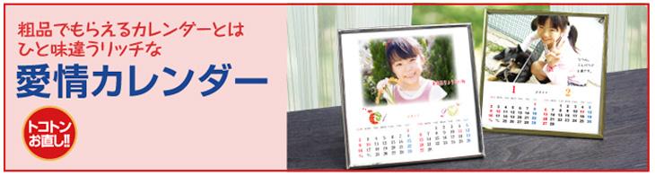 愛情カレンダー