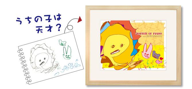 子供のオリジナルアート ピカソ子供アート