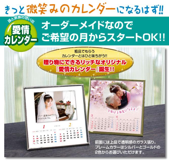 孫と家族の想い出「愛情カレンダー」