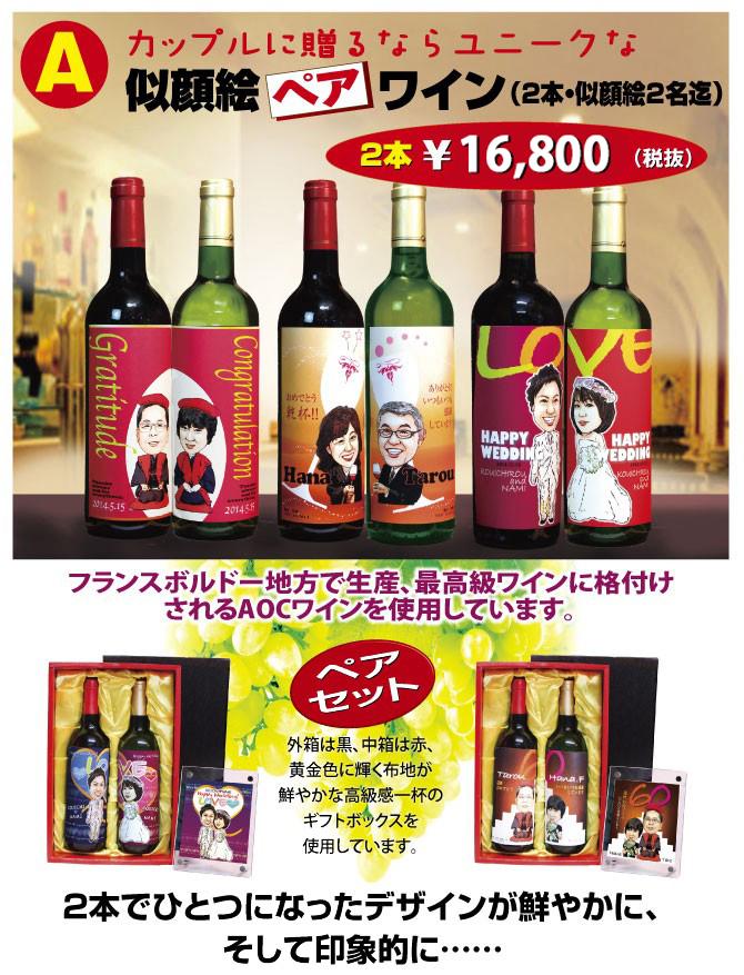 似顔絵ペアワイン
